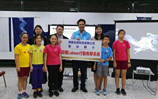 陳永芳回饋母校 捐贈Labear行動教學系統