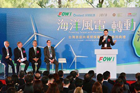 沃旭能源亞太區總裁與台灣董事長柏森文感謝政府、金融機構、廠商與地方人士的協助,完成台灣邁向緣能家園里程碑。