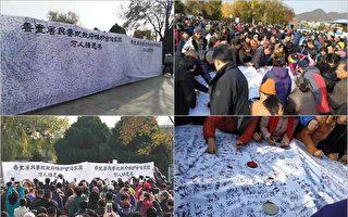 北京昌平万人签名 抗议强拆小产权房
