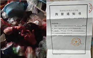 在京截訪人員私闖民宅被砍成重傷(慎入)