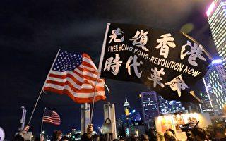美国立法保护香港 中美决战在港拉开序幕