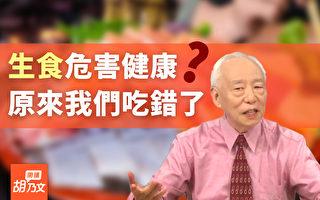 生吃蔬菜、吃生魚片、生肉對健康有何危害?(胡乃文開講團隊提供)