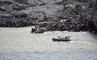 新西兰火山白岛爆发 死者增18人 2人失踪