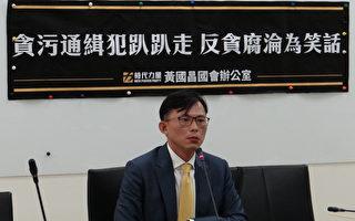 贪污通缉逍遥法外 黄国昌:4查捕系统沦虚设