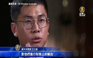 【新闻看点】北京抹黑王立强案 专家:情报可信