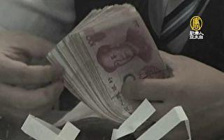 中国经济风险大增 台湾三大金控西进喊刹车