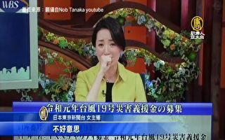 台湾人组志工团赴日救灾 善举惹哭日本女主播