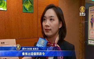 """中共祭""""禁跌令""""维稳房价 80%建商恐倒闭?!"""