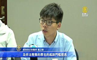 港泛民派吁改革公安条例 黄之锋:当务之急