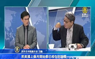 范疇:兩主軸一公式 台灣需思考「後中共的中國」