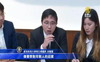 港大专学界吁台湾优先处理难民法 落实庇护机制