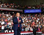 美国众院通过指控特朗普滥用职权和妨碍国会的弹劾案,此前,特朗普就弹劾给议长佩洛西写了一封振聋发聩的信,让华盛顿震颤。图为今年8月特朗普在新罕浦夏尔的集会上。(NICHOLAS KAMM/AFP)