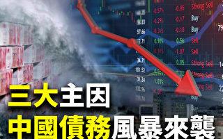 【十字路口】房企集體破產 中國債務風暴來襲