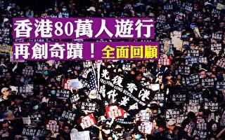 王友群:香港人抗争半年的十项成果