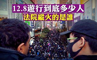 【拍案惊奇】80万人游行民阵报少?纵火案存疑