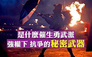 """【拍案惊奇】面对强权 港人还有两样""""武器"""""""
