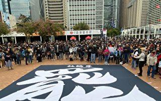 香港社福界為罷工造勢 下週二開始連罷3天