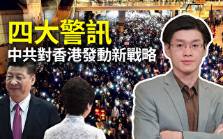 【十字路口】TVB換老闆 中共對香港發動四戰