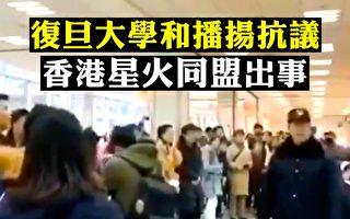 【拍案惊奇】抗争风悄然北上 香港星火被盯上