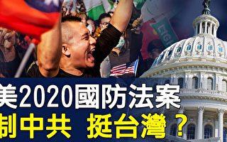 【热点互动】美国防法案 暗制中共 明挺台湾