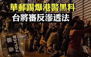 【拍案惊奇】国际曝光港警违规 台推反渗透法