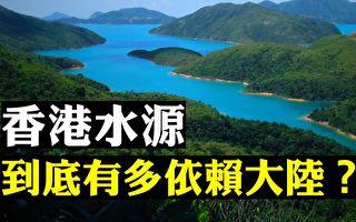 【拍案惊奇】香港水源是否完全依赖大陆?