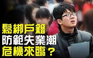 【热点互动】松绑户籍防范失业潮 危机来临?