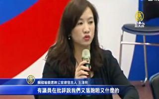 王浅秋辞新闻局长 转战韩国瑜竞办总发言人