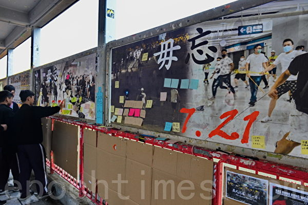 """荃湾""""和你贴""""连侬墙 和平散去"""