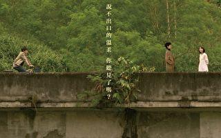 《你的情歌》前导预告曝光 谢博安首登大银幕