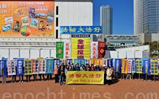 香港法輪功反迫害集會:維護人權 結束迫害