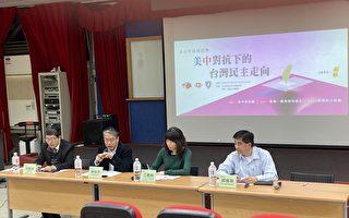 專家探討美中對抗下 台灣未來的民主走向