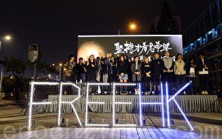 组图:香港社福界罢工三天 民众支持声援