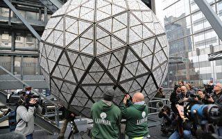 紐約時代廣場迎2020跨年夜 水晶球亮相