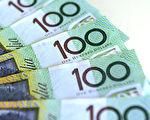 【货币市场】美元疲软 澳元强劲升值