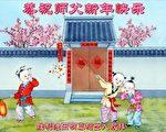 俞晓薇:明慧新年祝福值得中国和世界深思