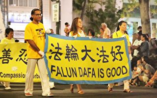 夏威夷大游行 法轮功队伍首次亮相受欢迎