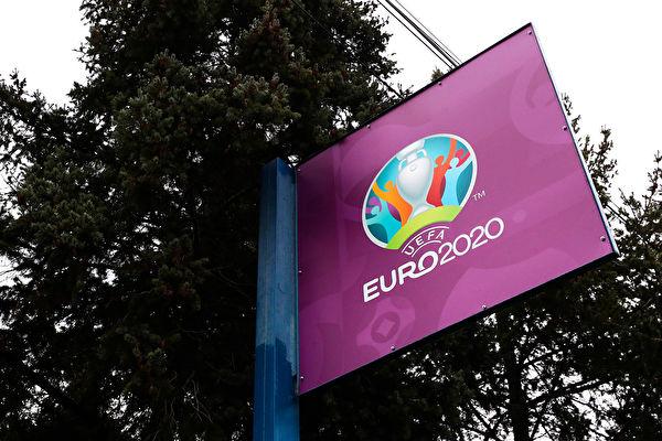 2020欧洲足球杯