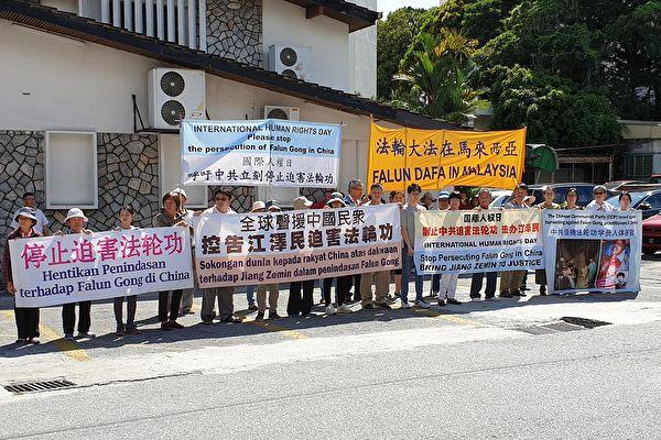 国际人权日 马国法轮功学员谴责中共迫害