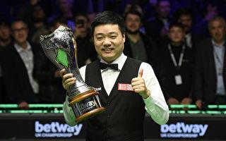丁俊暉破27個月冠軍荒 世界排名重返前十