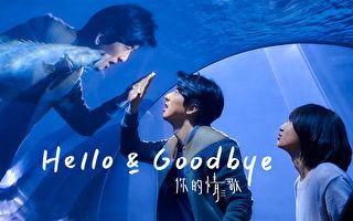 《你的情歌》電影曲MV發布 由閻奕格演唱