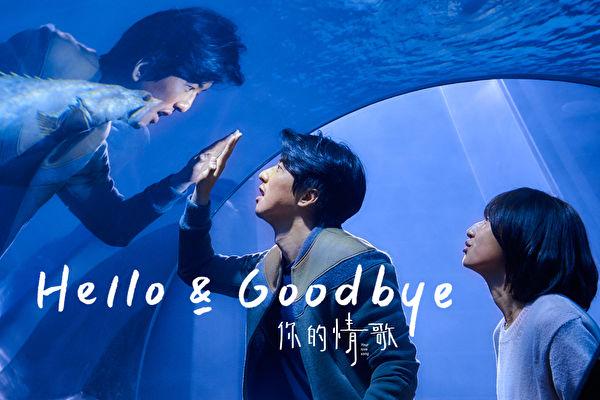 《你的情歌》MV《Hello & Goodbye》