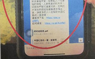 收購中國紅色統一黨總統連署書 男子被起訴