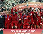 利物浦加时绝杀夺世俱杯