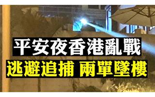 【拍案驚奇】不平夜全港亂戰 傳2人墜樓警在場