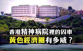 """【拍案惊奇】香港""""被""""字恐惧与黄色经济核弹"""