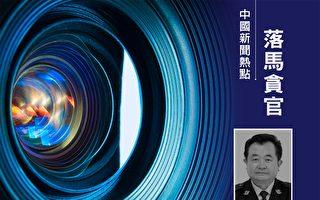 貴安新區公安局前黨委書記、局長高永昌被雙開。(大紀元合成)