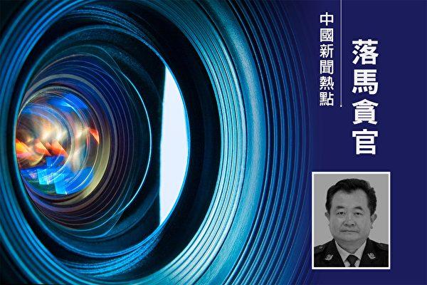贵安新区公安局前党委书记、局长高永昌被双开。(大纪元合成)
