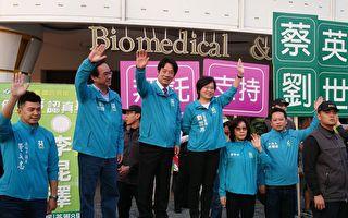 赖清德:2020大选让台湾人继续立足