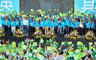 """台湾政治版图大变 """"一大一中两小""""格局"""